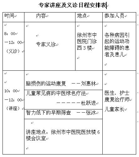 """徐州市中医院丨关于举办""""扶残助残,有你有我""""主"""