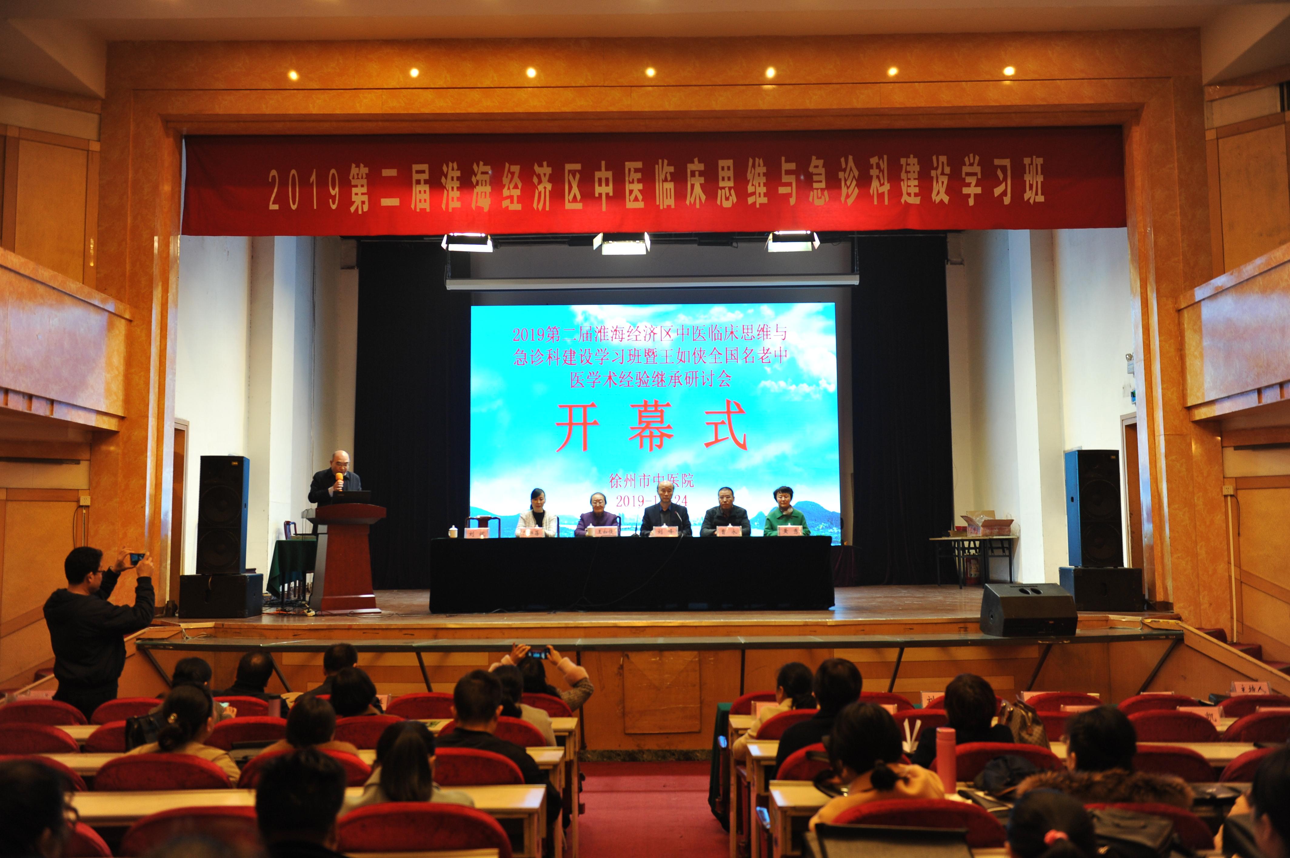 徐州市中医院成功举办第二届淮海经济区中医临床思